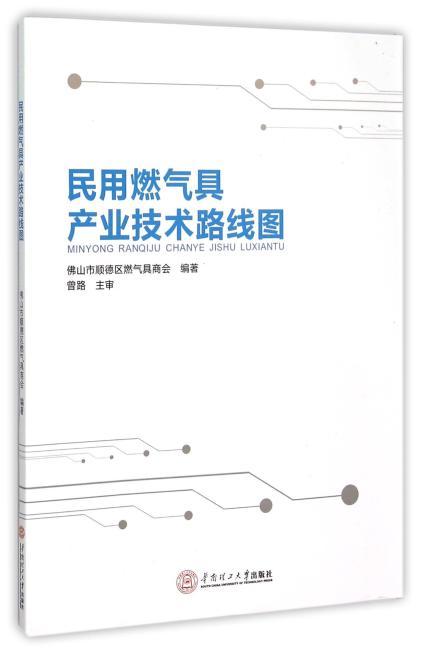 民用燃气具产业技术路线图