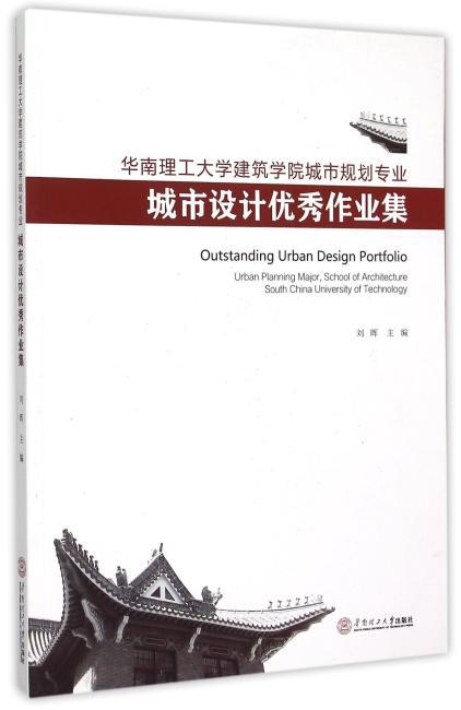 华南理工大学建筑学院城市规划专业城市设计优秀作业集