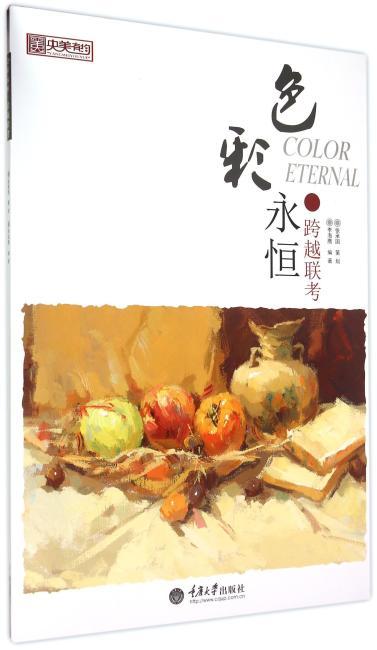 色彩永恒·跨越联考