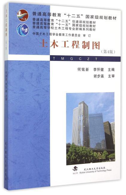 土木工程制图(第4版)