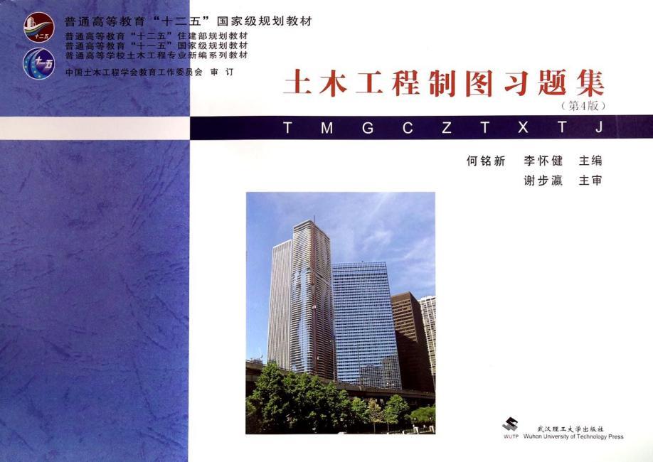 土木工程制图习题集(第4版)
