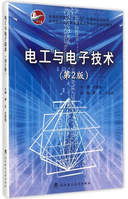 电工与电子技术  2版