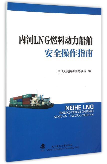 内河LNG燃料动力船舶安全操作指南