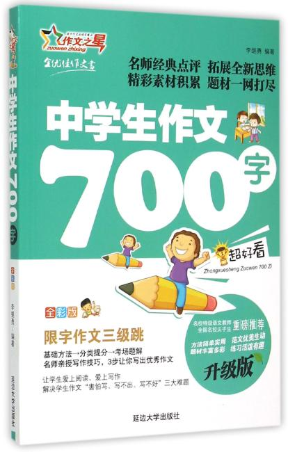 中学生作文700字 作文之星升级版 名师指导全优佳