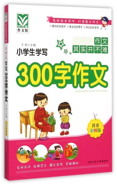 小学生学写300字作文