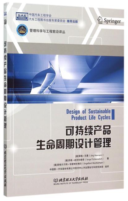 可持续产品生命周期设计管理