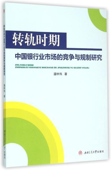 转轨时期中国银行业市场的竞争与规制研究