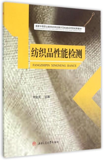 纺织品性能检测