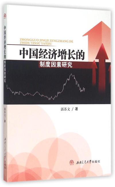 中国经济增长的制度因素研究