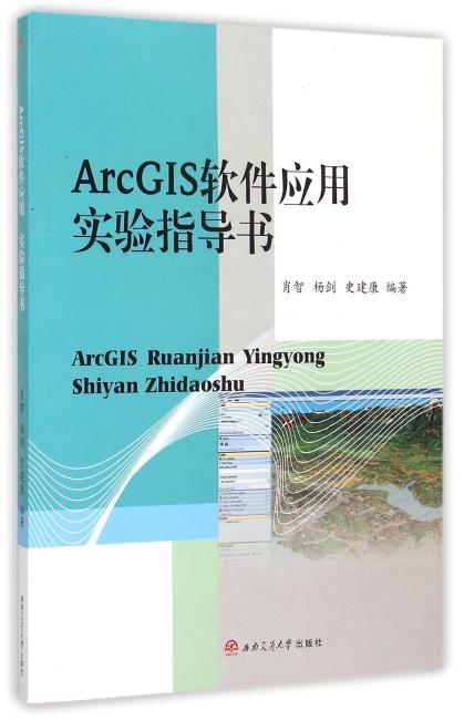 ArcGIS软件应用—实验指导书