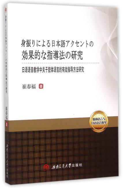 日语语音教学中关于肢体语言的有效指导方法研究    身振りによる日本語アクセントの効果的な指導法の研究