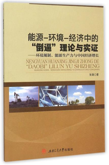 """能源—环境—经济中的""""倒逼""""理论与实证——环境规制、能源生产力与中国经济增长"""