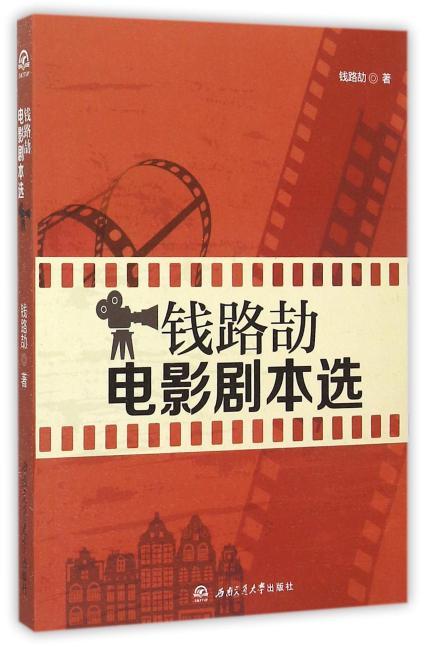钱路劼电影剧本选