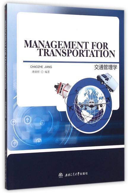 Management for Transportation(交通管理学)