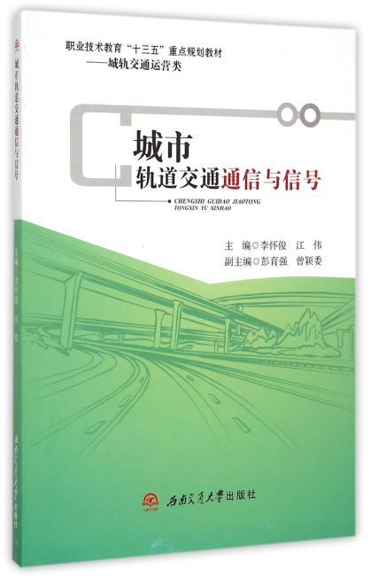 城市轨道交通通信与信号