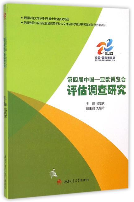 第四届中国—亚欧博览会评估调查研究