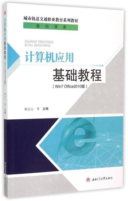 计算机应用基础教程(Win7 Office2010版)