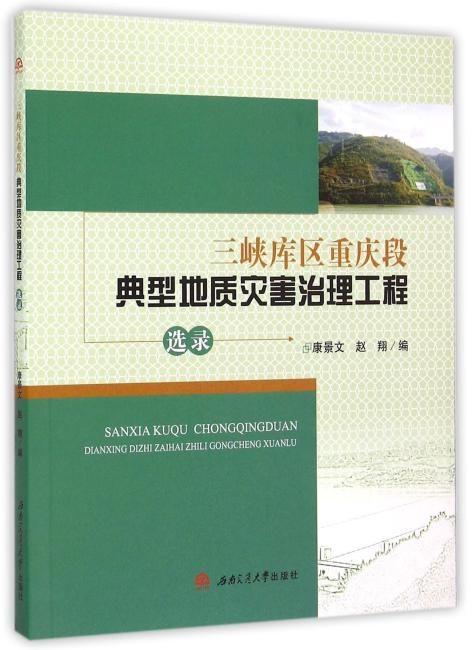 三峡库区重庆段典型地质灾害治理工程选录