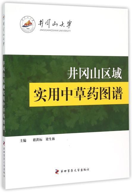 井冈山区域实用中草药图谱