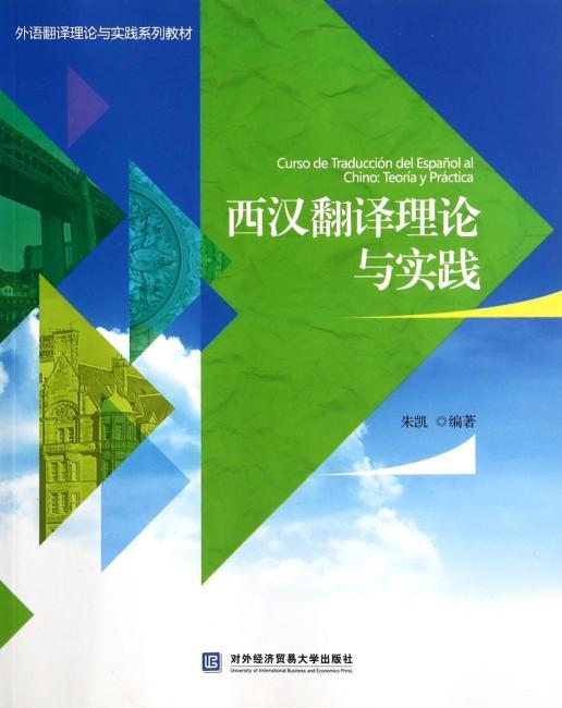 外语翻译理论与实践系列教材:西汉翻译理论与实践