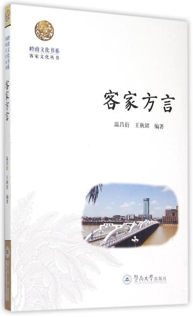 客家方言(岭南文化书系·客家文化丛书)