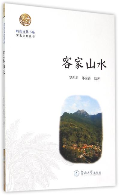 客家山水(岭南文化书系·客家文化丛书)