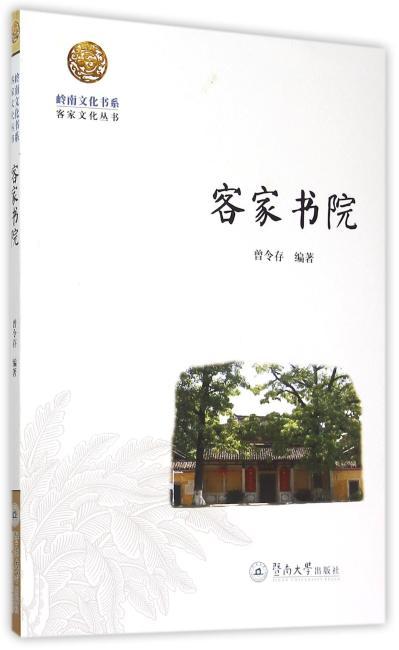 客家书院(岭南文化书系·客家文化丛书)