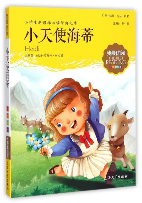 小天使海蒂-小学生新课标必读经典文库(注音美绘版)