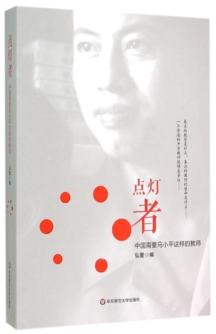 点灯者:中国需要马小平这样的教师