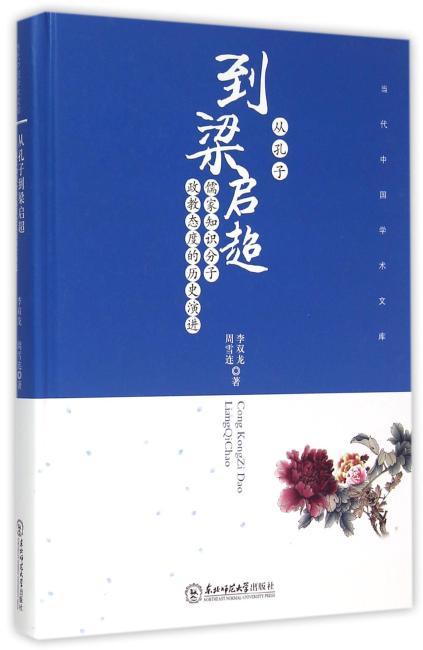 从孔子到梁启超:儒家知识分子政教态度的历史演进