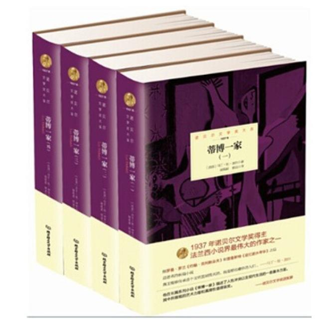 诺贝尔文学奖大系——蒂博一家(全4册)