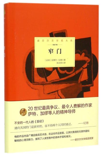 诺贝尔文学奖大系——窄门