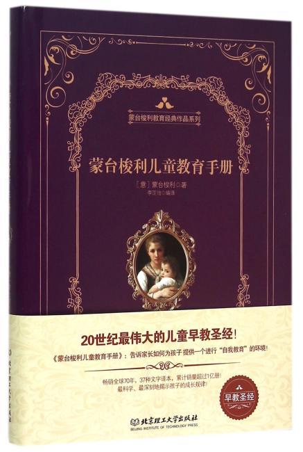蒙台梭利儿童教育手册((精装版)