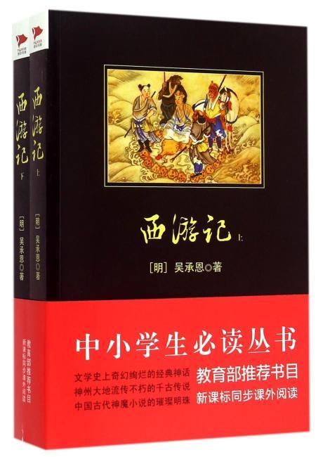 西游记(中小学生必读丛书--教育部新课标推荐书目)