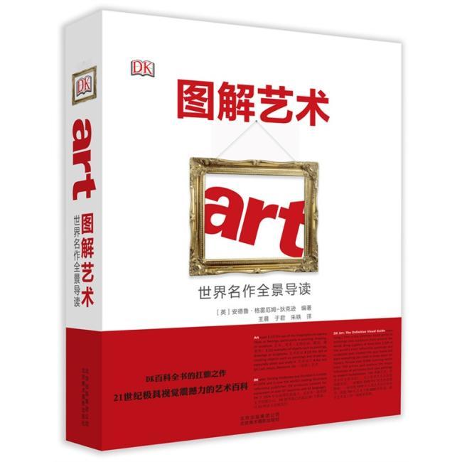 图解艺术—世界名作全景导读