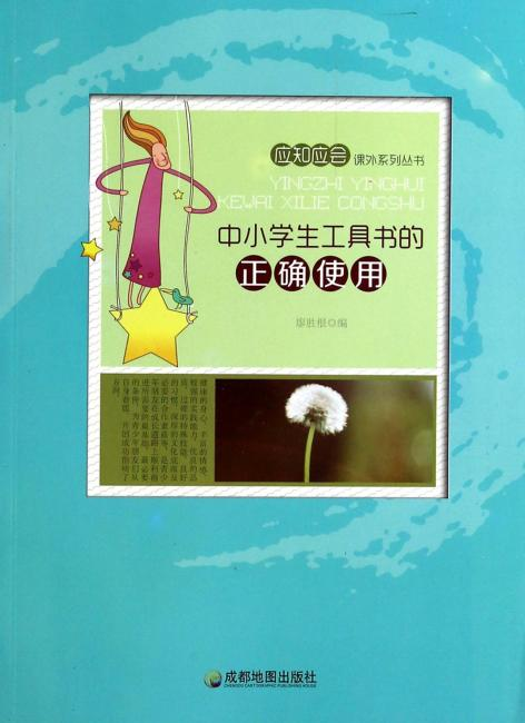 中小学生工具书的正确使用(应知应会课外系列丛书)