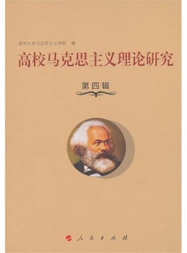 高校马克思主义理论研究  第四辑