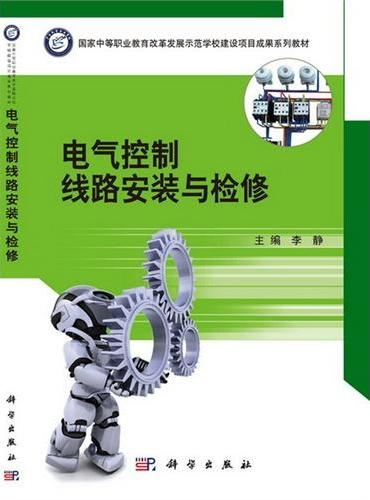 电气控制线路安装与检修