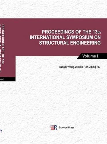 第十三届国际结构工程研讨会论文集(I)(II)