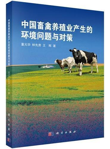 中国畜禽养殖业产生的环境问题与对策