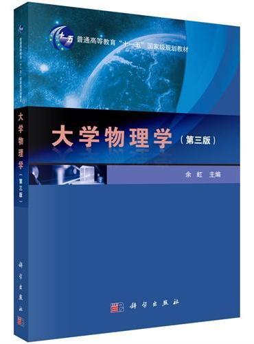 大学物理学(第三版)