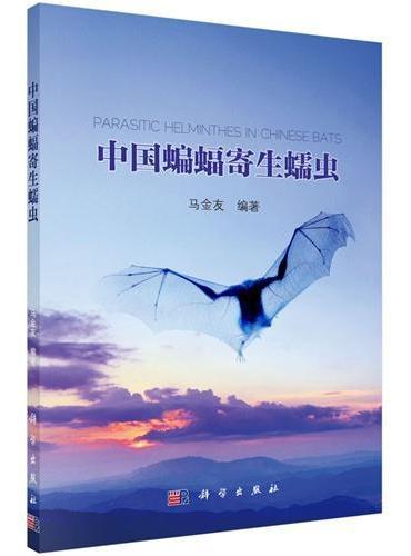 中国蝙蝠寄生蠕虫