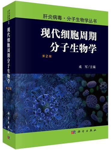 现代细胞周期分子生物学(第2版)