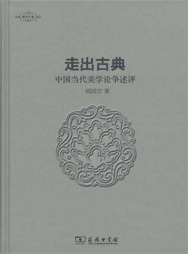 走出古典——中国当代美学论争述评