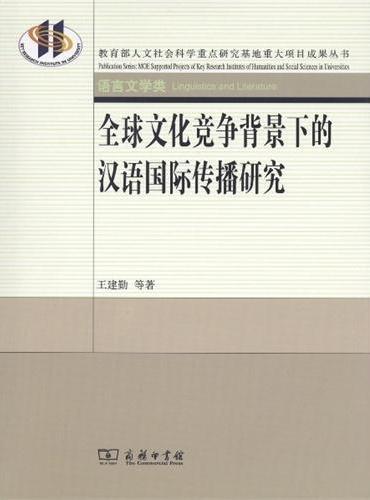 全球文化竞争背景下的汉语国际传播研究