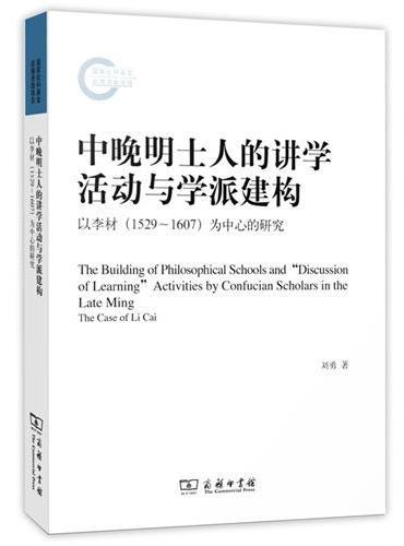 中晚明士人的讲学活动与学派建构——以李材(1529-1607)为中心的研究