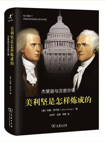 美利坚是怎样炼成的:杰斐逊与汉密尔顿