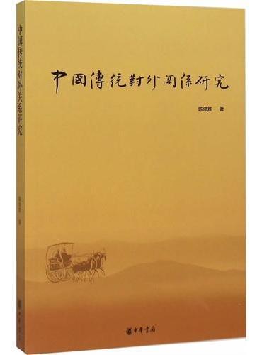 中国传统对外关系研究