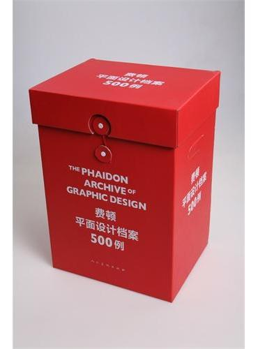费顿平面设计档案500例(蓝色)