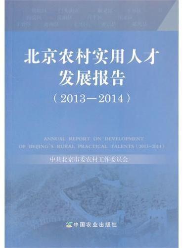 北京农村实用人才发展报告(20132014)